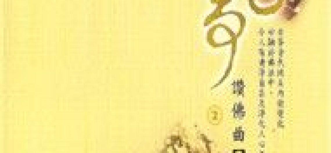 [Nhạc Phật Giáo] Cổ Tranh Phật Khúc Tinh Tuyển Tập (Vol.2)