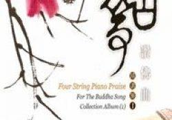 [Nhạc Phật Giáo] Cổ Tranh Phật Khúc Tinh Tuyển Tập (Vol.1)