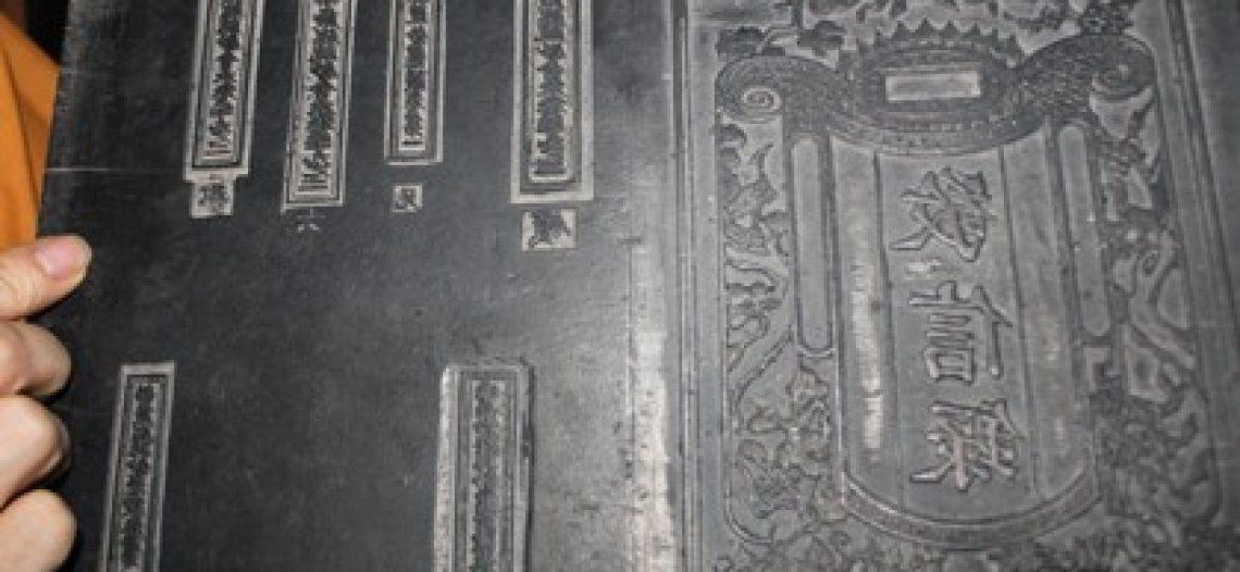 """""""Mục sở thị"""" kho Mộc bản kinh Phật vô giá chùa Vĩnh Nghiêm"""
